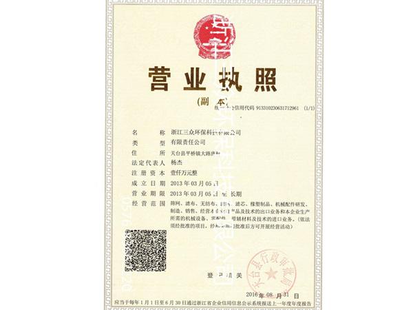 浙江三众环保 营业执照副本