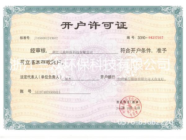 浙江三众 开户许可证