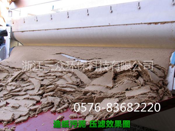 造纸污泥过滤布-云南某造纸厂